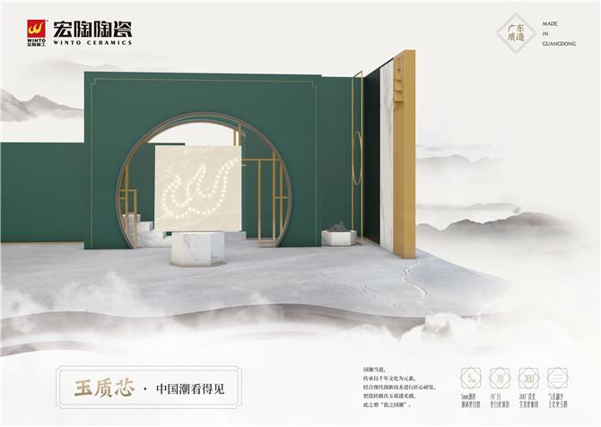 玉质芯·中国潮看得见.jpg