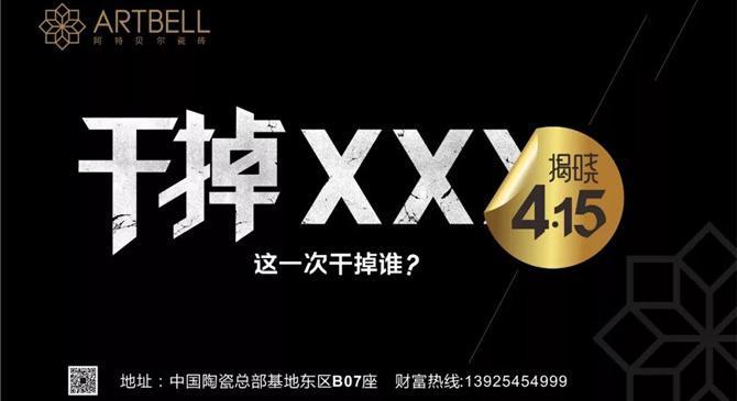 """老总专访丨顾中飞:""""干掉传统经销商"""",""""小而美""""陶瓷品牌必然选择..."""