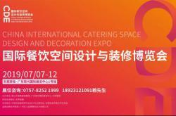 7月7-12日,国际餐饮空间设计与装修博览会强势登录!