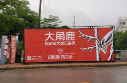 陶博会×中陶展,满城尽是大角鹿...