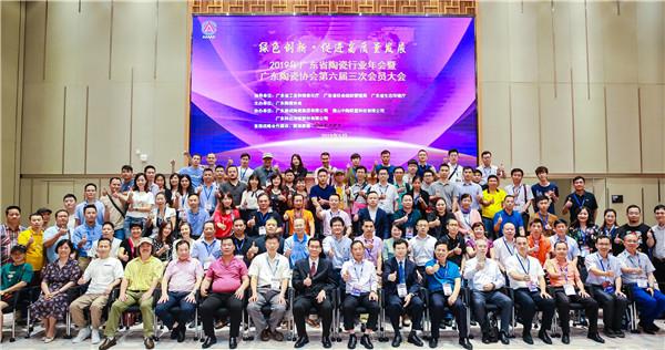 2019年广东省陶瓷行业年会暨广东陶瓷协会第六届三次会员大会举办