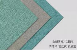 回归的中国色,蒙娜丽莎薄砖2.0惊艳上场