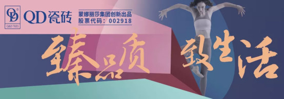 QD瓷砖品牌广告再登陆中央广播经济之声频道228.jpg