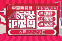 中国陶瓷城家装钜惠周:单品低至2折,引爆家装狂欢盛宴!