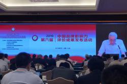 荣誉加冕| 欧神诺荣获第六届中国品牌影响力评价成果两项大奖