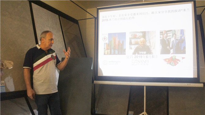 3朱塞佩·祖尼诺先生分享米兰国际设计趋势(1).jpg