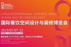 CDE展商推介|  东鹏,一站式解决家居餐饮空间难题,为你量身定制