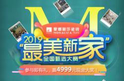 """赢4999元现金大奖,蒙娜丽莎""""最美新家""""全国甄选大赛火热开启!"""