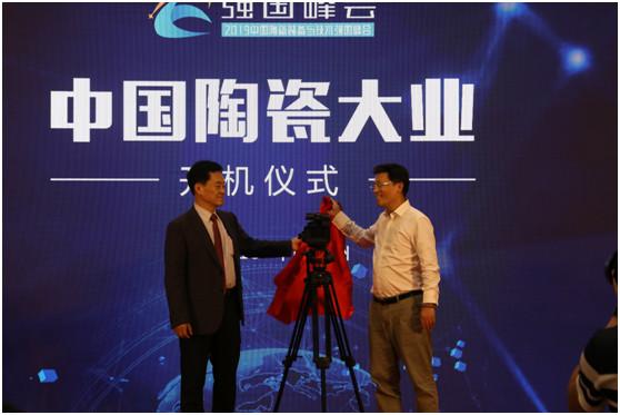 智造强国!中国陶瓷工业创新发展有了行动纲领(图文)