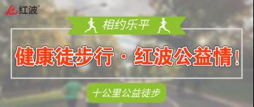 健康徒步行,红波公益情2019.06.0113.jpg