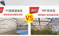 PC透明瓦和FRP采光瓦区别
