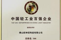 欧神诺入选中国轻工业科技百强企业