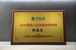 """阿洛尼浴室柜荣膺""""2019居然之家战略合作伙伴"""""""