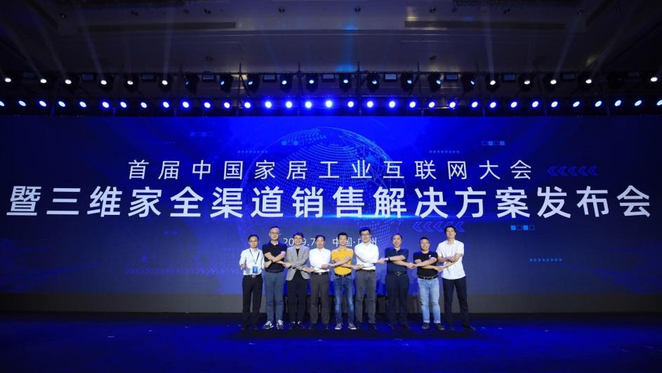 三维家PaaS平台正式发布,打造家居科技生态,赋能家居企业全渠道销售