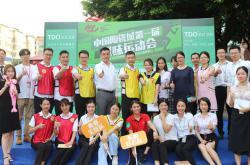 中国陶瓷城第一届趣味运动会完美收官,青春永不落幕!