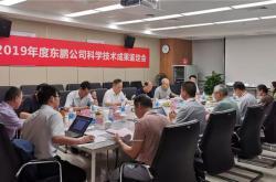 """东鹏""""高防滑抛光陶瓷砖及其关键技术开发与产业化""""项目通过国家级鉴定"""