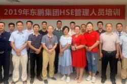 东鹏陶瓷组织HSE管理人员能力提升培训