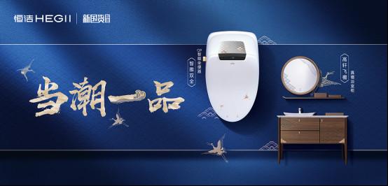 恒洁新国货科技展·重庆站燃情启幕-媒体稿0803917.jpg