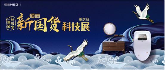 恒洁新国货科技展·重庆站燃情启幕-媒体稿0803217.jpg