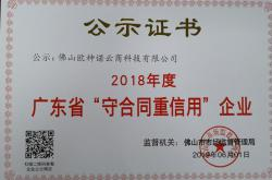 """欧神诺连续十六年荣获""""广东省守合同重信用企业""""荣誉称号"""