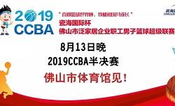 暴击!亚运会冠军、各地球王、NBL球星出战2019CCBA半决赛!