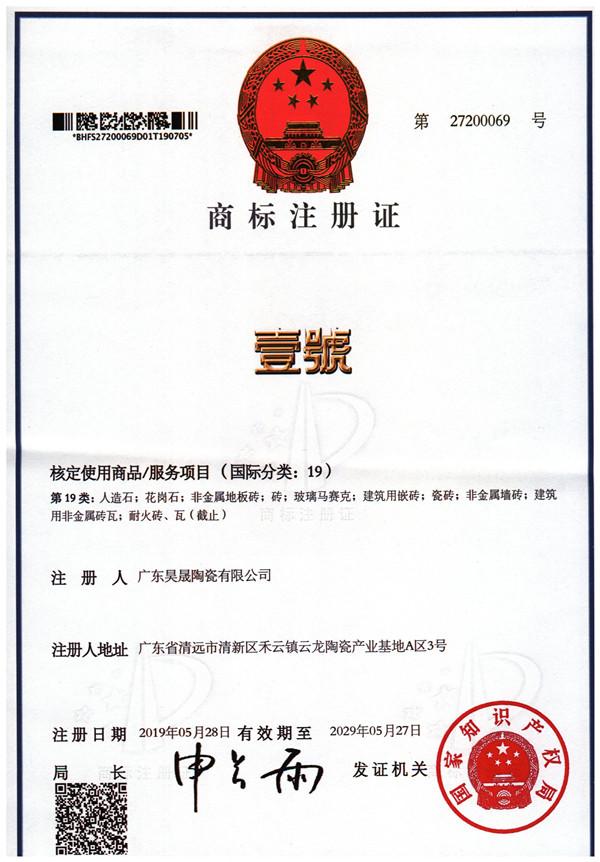 壹號商标注册20190725.jpg