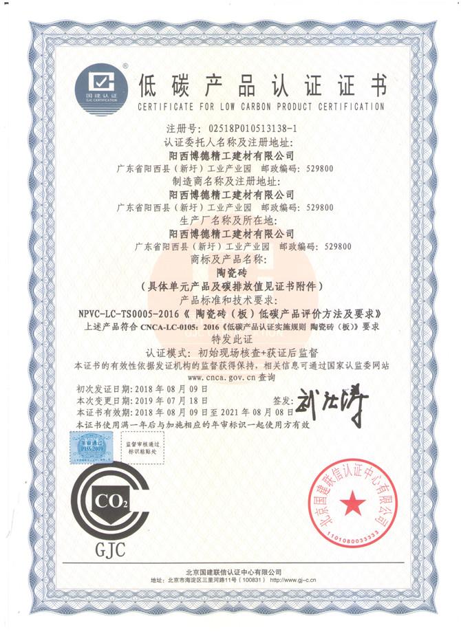 6.2019年 低碳产品认证证书.jpg