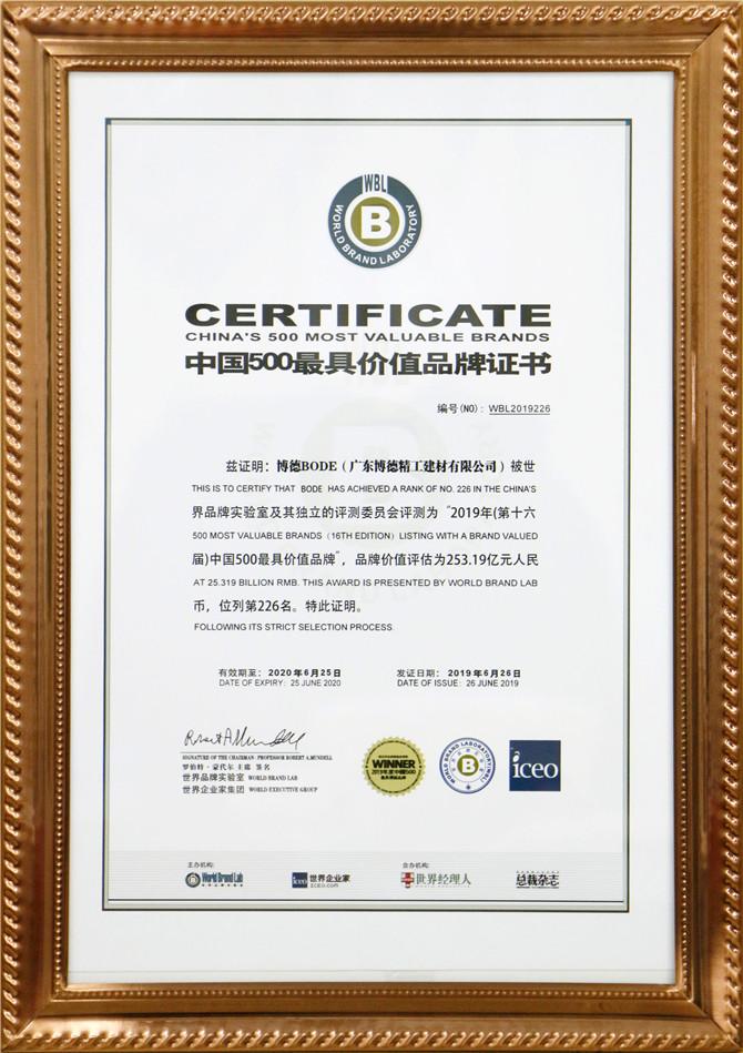11博德-2019年中国500最具价值品牌253.19亿.jpg
