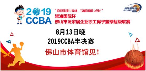 暴击!!!亚运会冠军、各地球王、NBL球星出战2019CCBA半决赛!
