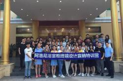 阿洛尼浴室柜2019终端设计赢销特训营(南京站)成功举办