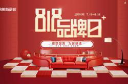 品牌日快讯丨8月国货狂潮收官,线上助力突破711万次!