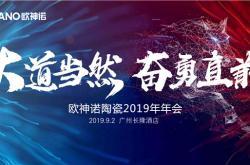 解密即将燃爆的欧神诺2019年会暨2020新策略发布会!
