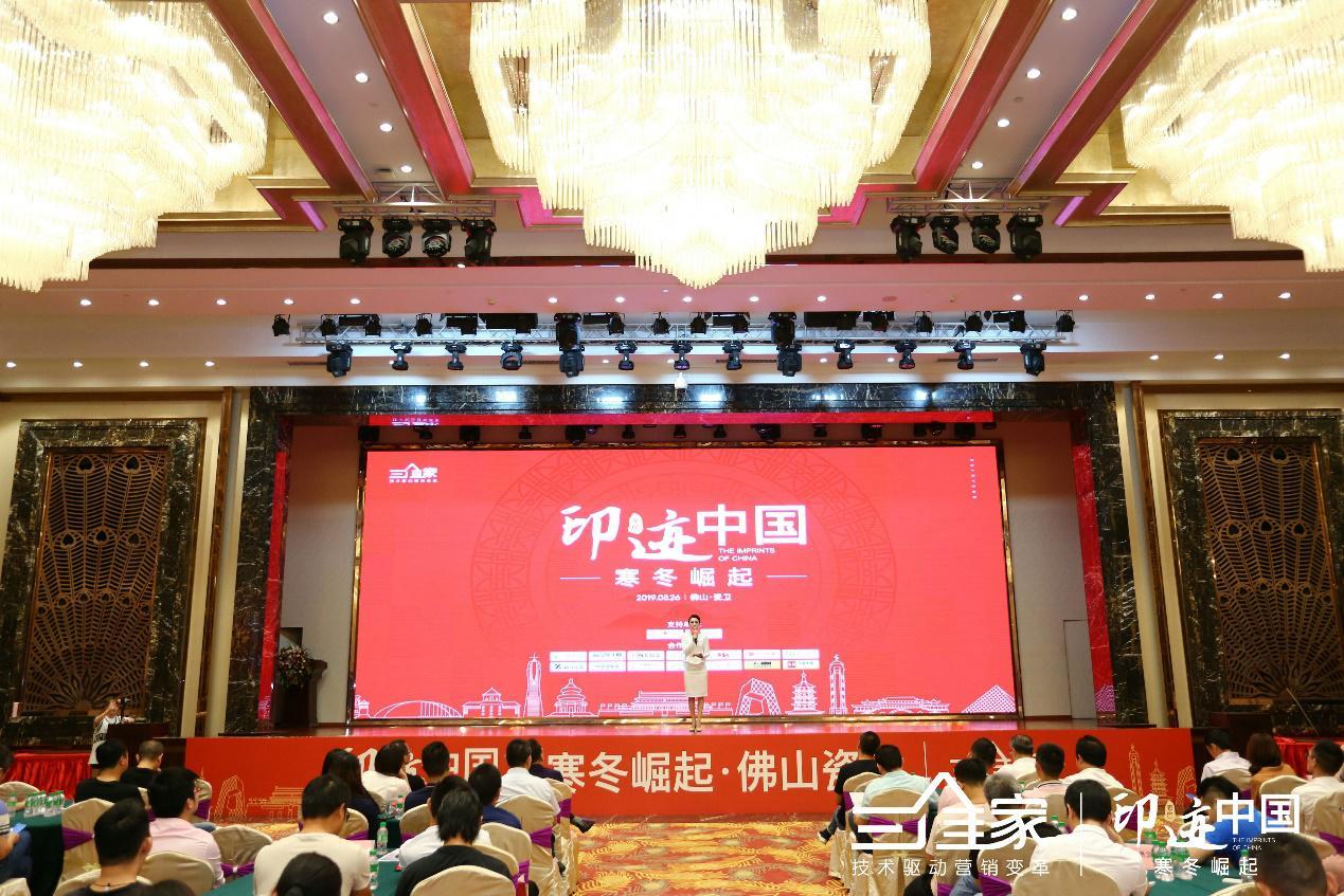 印迹中国寒冬崛起 | 佛山瓷卫行业的逆势增长之道,三维家助力家居企业崛起突围