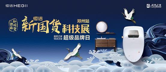品质智造新国货|恒洁新国货科技展·郑州站盛大举行0824(2)85.jpg