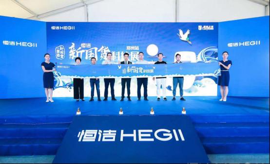 品质智造新国货|恒洁新国货科技展·郑州站盛大举行0824(2)444.jpg