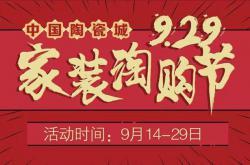 重磅消息!中国陶瓷城1000+家电豪礼放肆送!