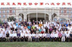 蒙娜丽莎集团萧华再次当选中国建筑卫生陶瓷协会副会长