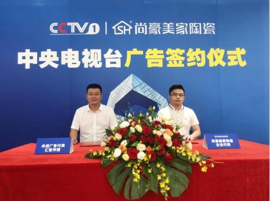 尚豪美家陶瓷正式签约央视,强势登陆CCTV-1套(媒体版)(1)229.JPG