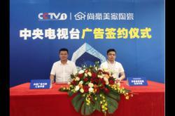 大事件 尚豪美家陶瓷正式签约央视,强势登陆CCTV-1套!