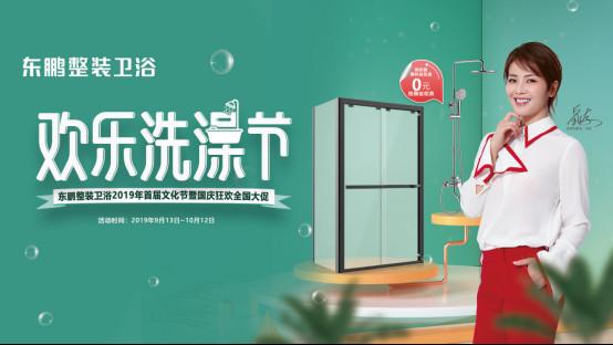 东鹏洗澡节98.jpg