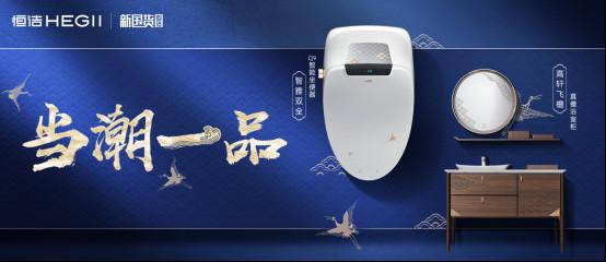 (营销篇-行业媒体)国潮赋能,恒洁在国际时装周讲述中国品牌故事0906582.jpg