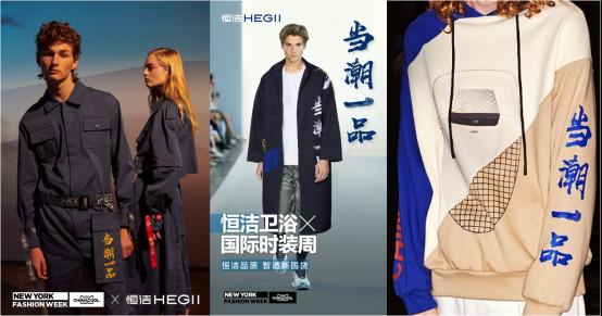 (营销篇-行业媒体)国潮赋能,恒洁在国际时装周讲述中国品牌故事0906219.jpg