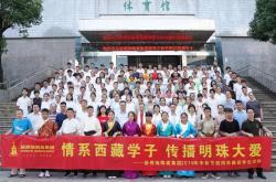 情系西藏学子 传播明珠大爱 | 新明珠集团为对口援藏事业献上企业力量