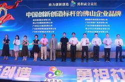 """蒙娜丽莎上榜""""中国创新创造标杆的佛山企业品牌"""""""