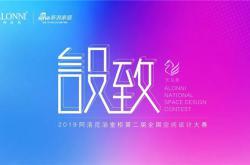 阿洛尼浴室柜第二届全国空间设计大赛网络投票正式启动