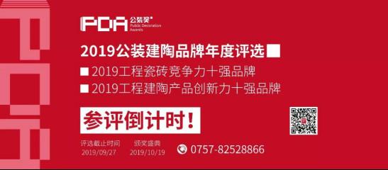 """官宣丨2019""""公装奖""""专家评审团强劲阵容揭晓!209.jpg"""