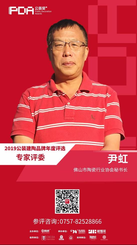 """官宣丨2019""""公装奖""""专家评审团强劲阵容揭晓!371.jpg"""