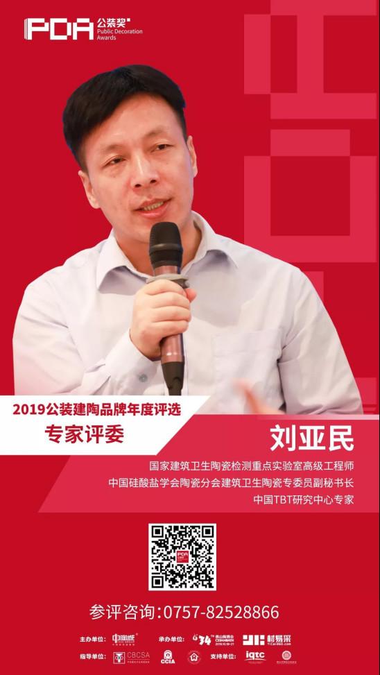 """官宣丨2019""""公装奖""""专家评审团强劲阵容揭晓!379.jpg"""