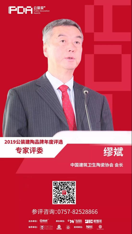 """官宣丨2019""""公装奖""""专家评审团强劲阵容揭晓!369.jpg"""