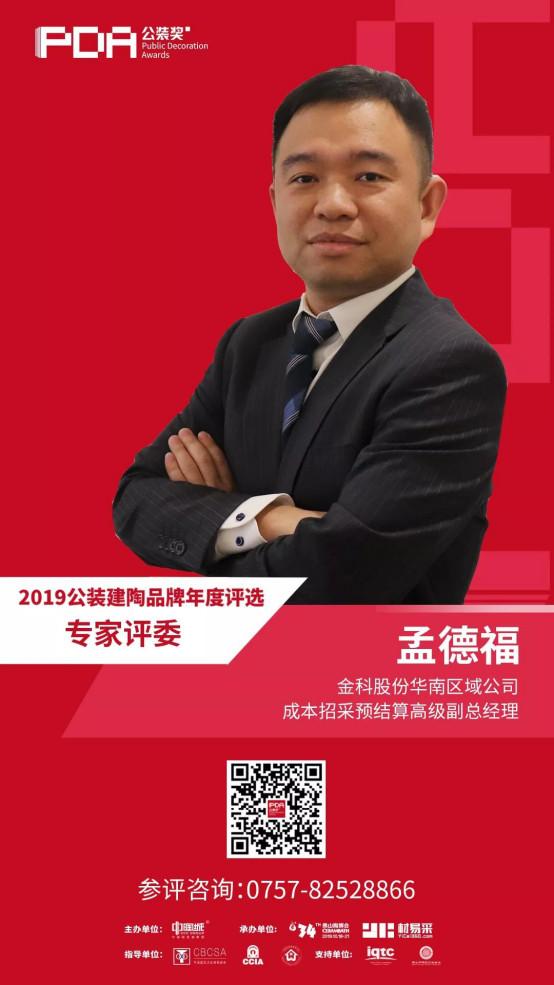 """官宣丨2019""""公装奖""""专家评审团强劲阵容揭晓!377.jpg"""